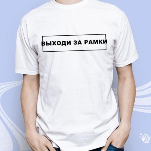 "Мужская футболка с надписью ""Выходи за рамки"""