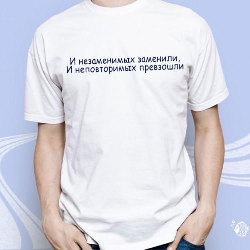 """Мужская футболка с надписью """"И незаменимых заменили..."""""""