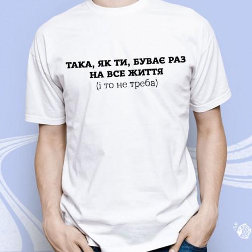"Мужская футболка ""Така, як ти, буває раз на все життя"""