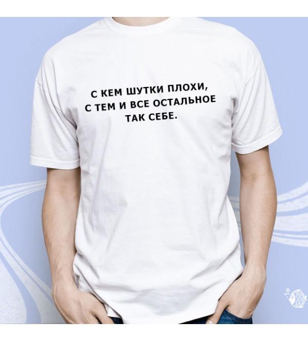 """Мужская футболка с надписью """"С кем шутки плохи"""""""