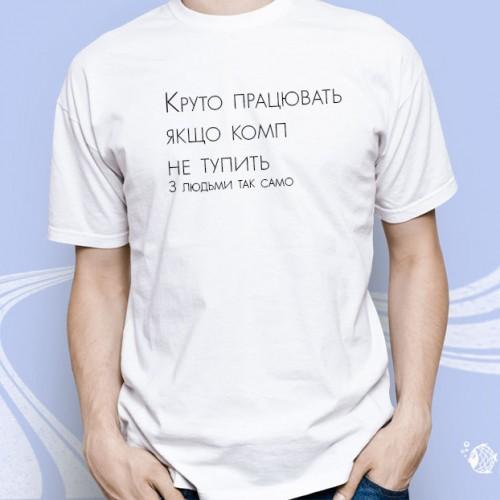 """Мужская футболка с надписью """"Круто працювать, якщо комп не тупить"""""""