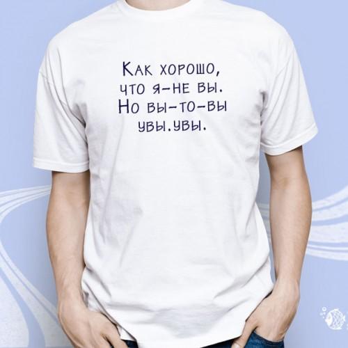 """Мужская футболка с надписью """"Как хорошо, что я-не вы"""""""