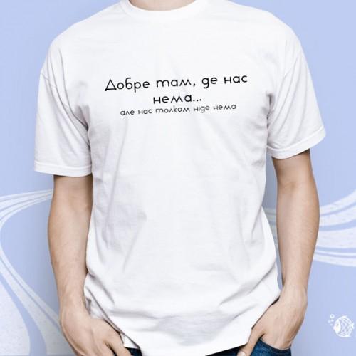 """Мужская футболка с надписью """"Добре там, де нас нема"""""""