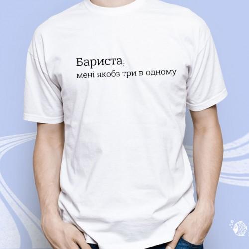 """Мужская футболка с надписью """"Бариста"""""""