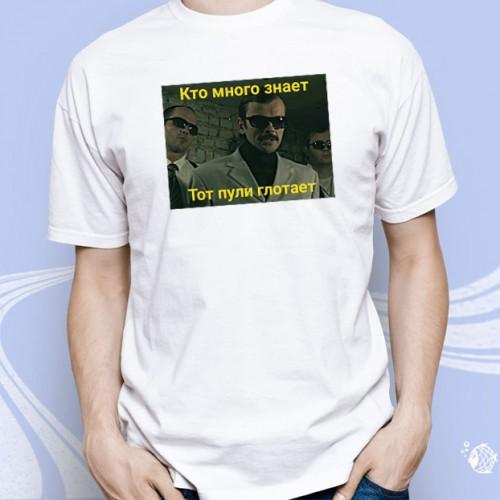 "Мужская футболка ""Кто много знает, тот пули глотает"""