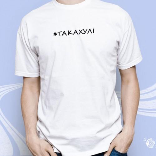 "Мужская футболка с надписью ""#Такахули"""