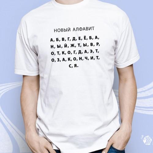 """Мужская футболка с надписью """"Новый алфавит"""""""
