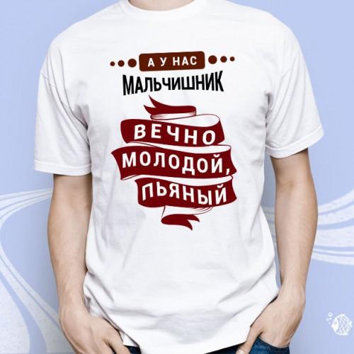 """Мужская футболка """"Мальчишник - Вечно молодой, пьяный"""""""