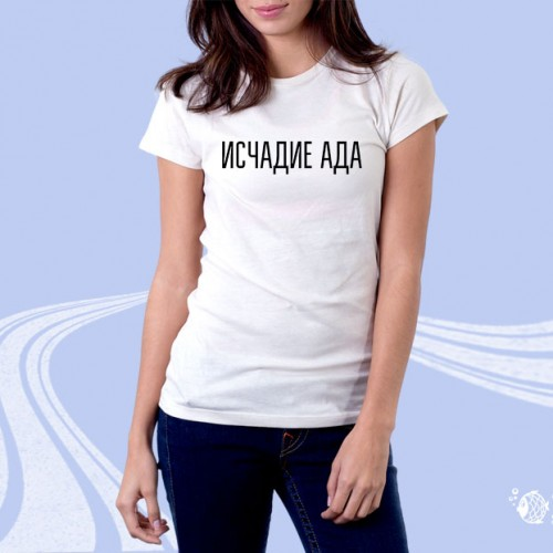 """Женская футболка с надписью """"Исчадие ада"""""""