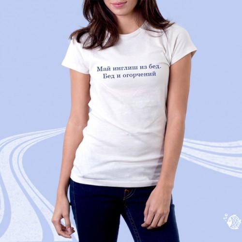 """Женская футболка с надписью """"Май инглиш из бед"""""""