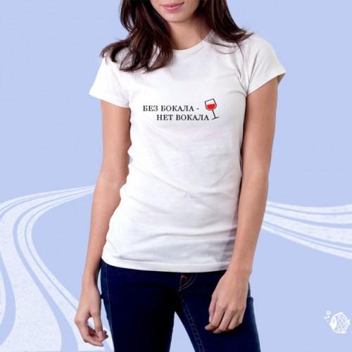 """Женская футболка с надписью """"Без бокала нет вокала"""""""