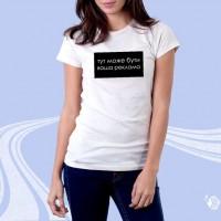 """Женская футболка с принтом """"Тут може бути ваша реклама"""""""