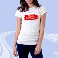 """Женская футболка с принтом """"Трудо Выебудни"""""""