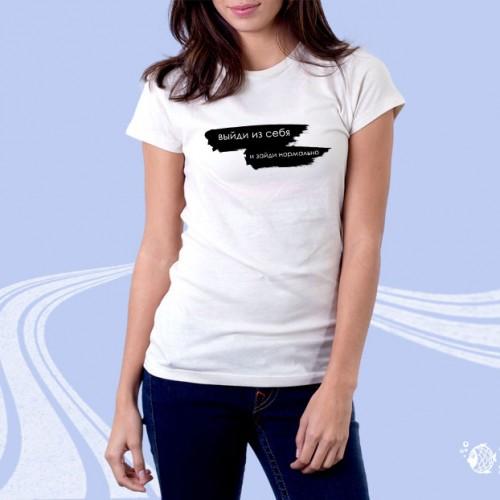 """Женская футболка """"Выйди из себя и зайди нормально"""""""