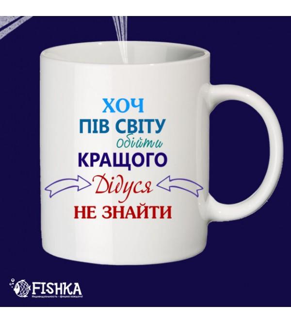 "Чашка с принтом ""Для дідуся"""