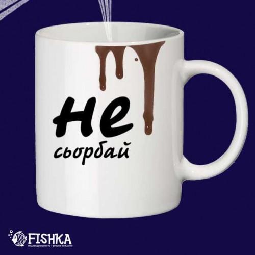 """Чашка с принтом """"Не сьорбай"""""""