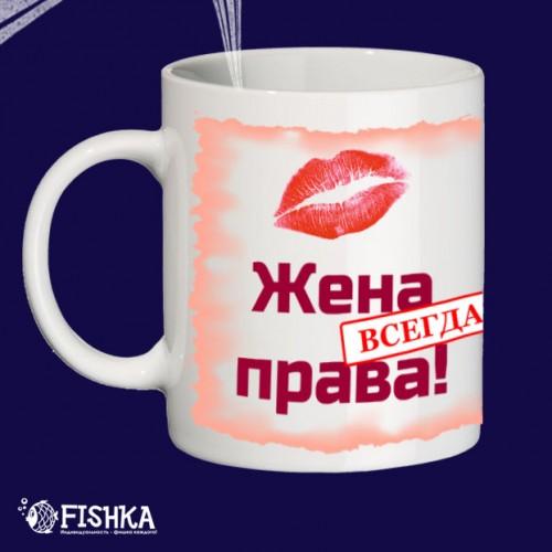 """Чашка с принтом """"Жена всегда права"""""""