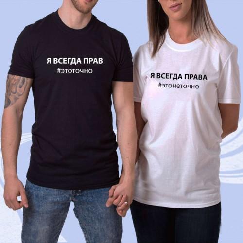 """Парная футболка с надписью """"Я всегда прав - это точно"""""""