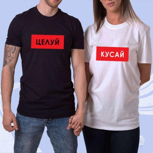"""Парные футболки """"Целуй-Кусай"""""""
