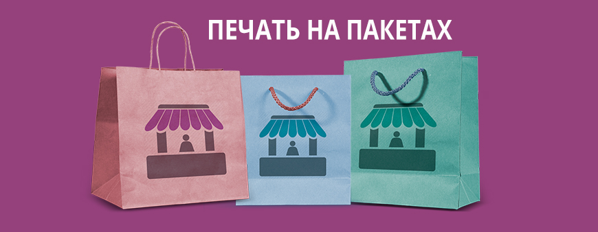 Заказать фирменную печать на пакетах дешево в Днепропетровске в fishka-dnepr.com