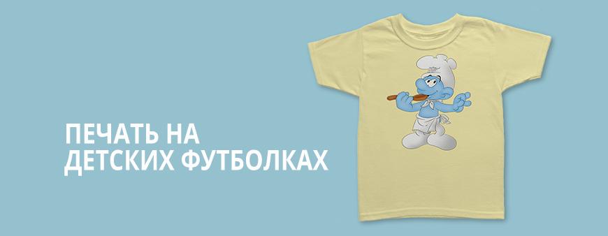 Скорая полноцветная печать на детских футболках в Днепре и Украине на fishka-dnepr.com