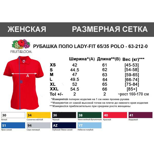 Все размеры футболки поло с логотипом на заказ в fishka-dnepr.com