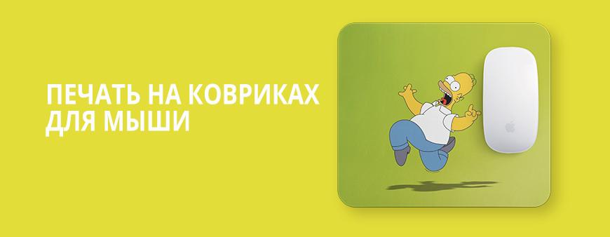 Низкие цены за печать на ковриках для мыши в Днепре на fishka-dnepr.com