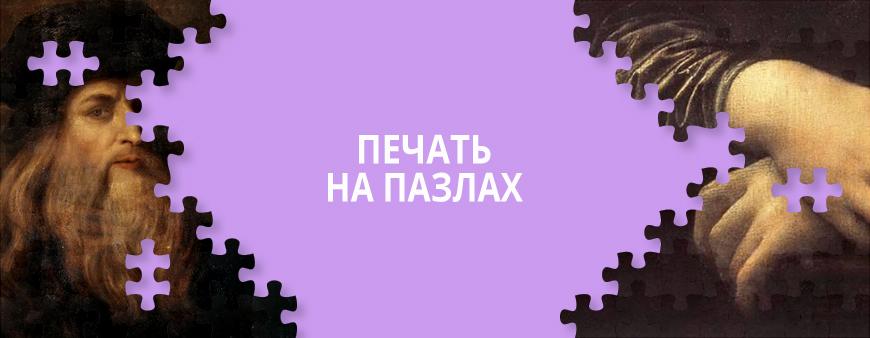 Качественное и быстрое изготовление пазлов на заказ в Днепре и Украине на fishka-dnepr.com