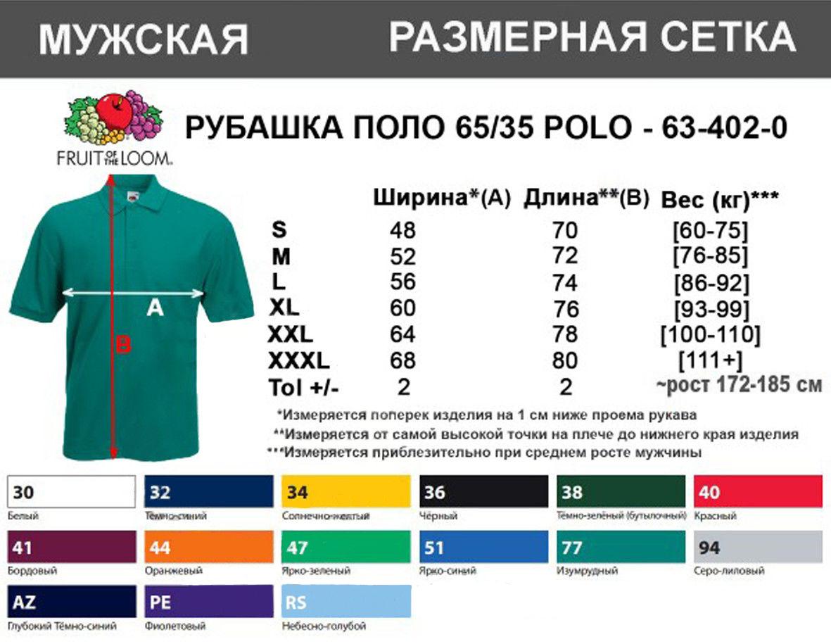 Все размеры под принт на поло от малого к большому в fishka-dnepr.com