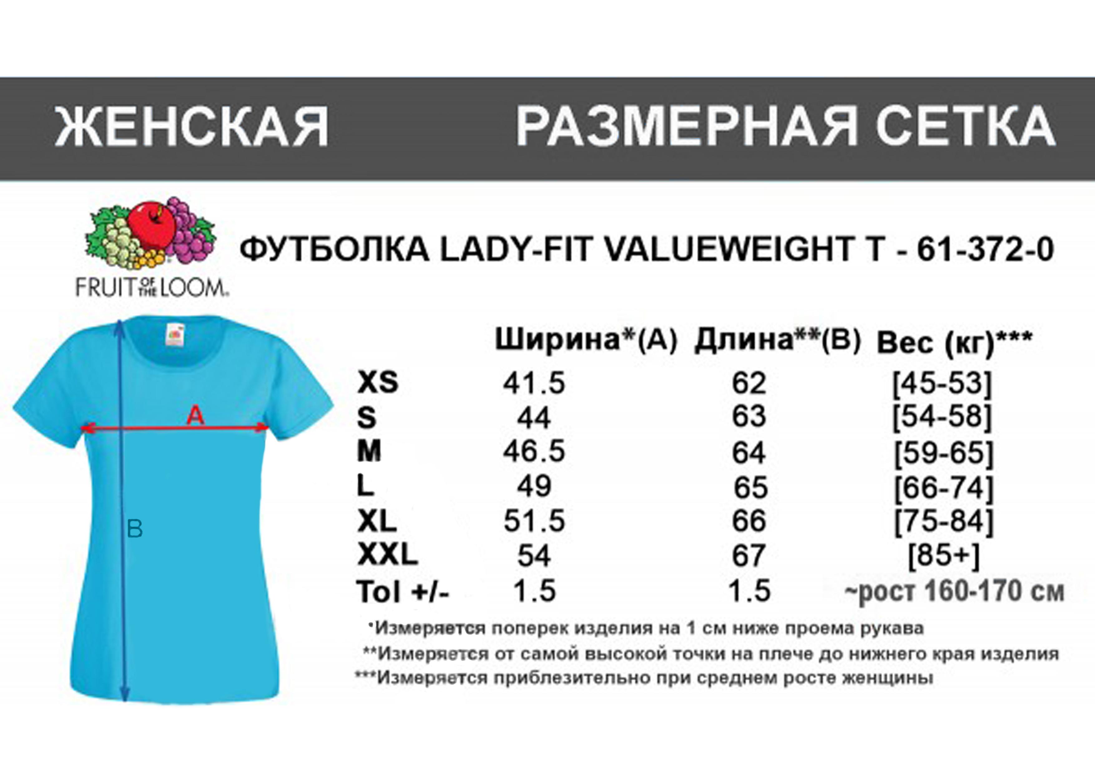 Размерная сетка под печать на женской футболке изображения и надписи под заказ в Днепре недорого