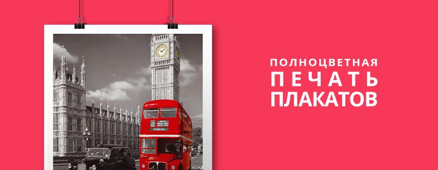 Качественная полноцветная печать плакатов в Днепре через fishka-dnepr.com