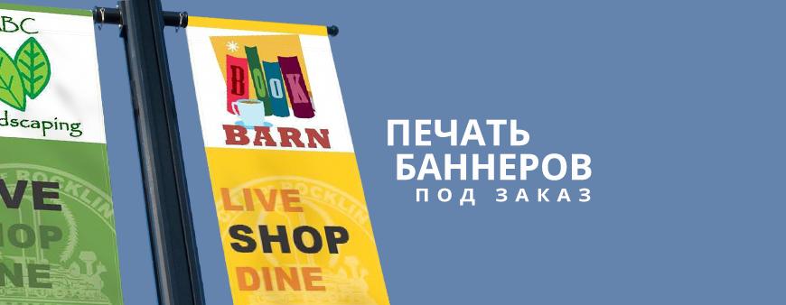 Напечатать качественный баннер в Днепре недорого в fishka-dnepr.com