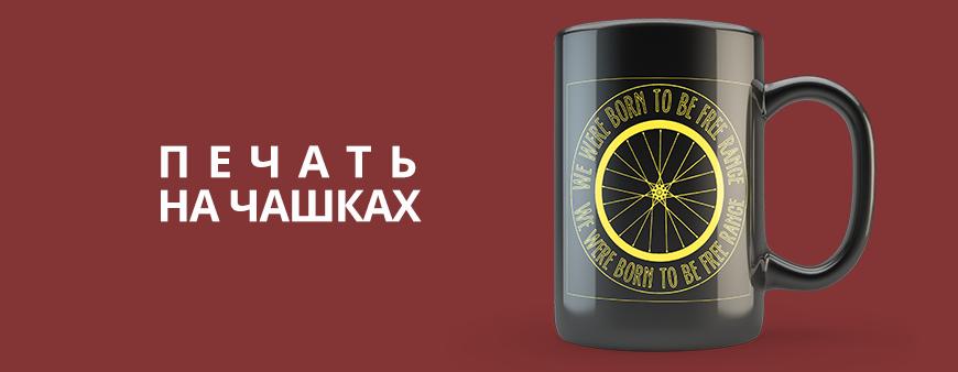 Заказать быстро сублимационные чашки с принтом на заказ в Днепре на fishka-dnepr.com