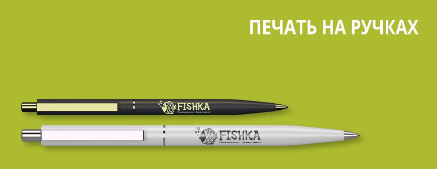 Качественная срочная печать на ручках пластиковых и металлических в Днепропетровске недорого на fishka-dnepr.com