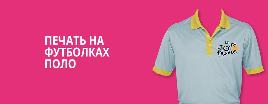 Качественная срочная печать на поло изображений и надписей в Днепре через fishka-dnepr.com