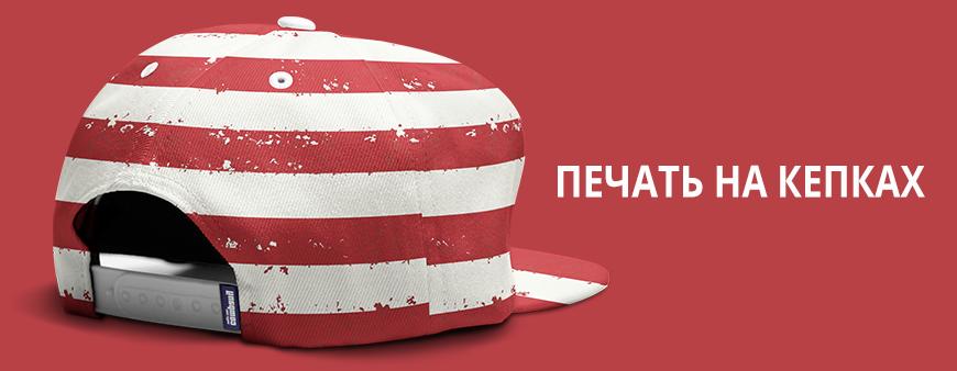 Быстрая печать на кепках в Днепре от 1 штуки на fishka-dnepr.com