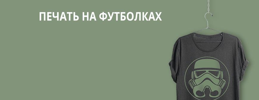 Срочная  цифровая прямая печать на футболках в Днепре на fishka-dnepr.com