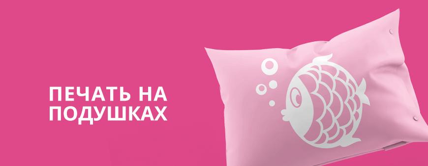 Заказать печать на подушках в Днепре по ценам сайта fishka-dnepr.com