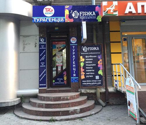 """Фото входа в студию """"Фишка"""" с улицы на Титова, 6 в Днепре"""