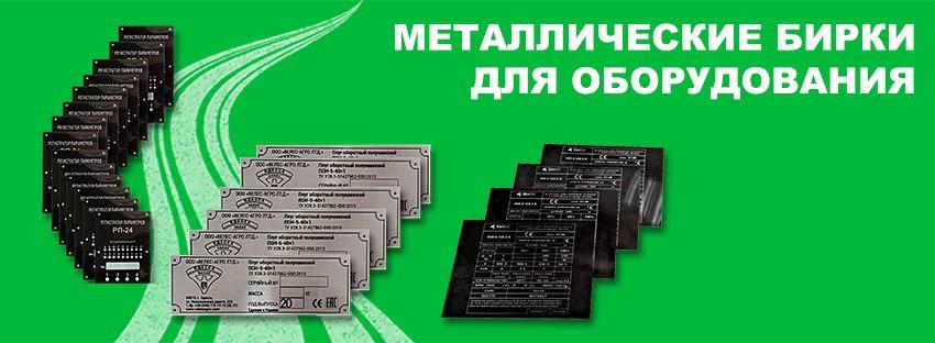 Маркировочные мирки металлические - производство и изготовление в Днепре