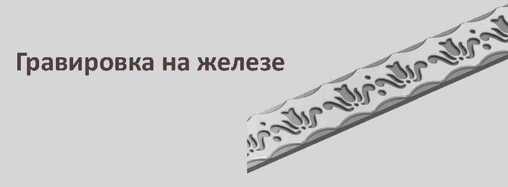 Гравировка на железе в Украине и Днепре по низким ценам