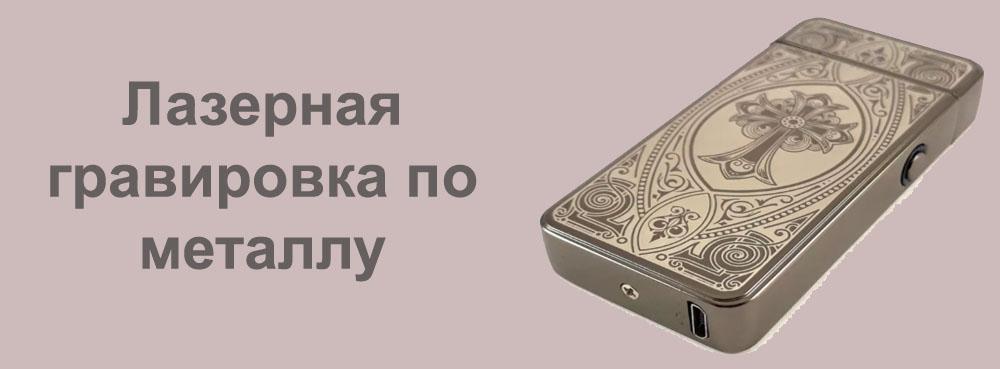 Недорогая лазерная гравировка по металлу в Днепре через fishka-dnepr