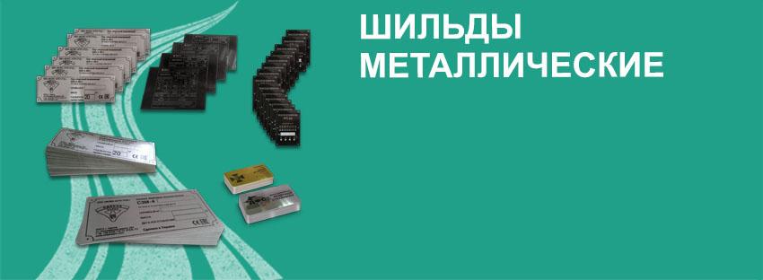 Заказать качественные шильды металлические с гравировкой Гравертон в Днепре