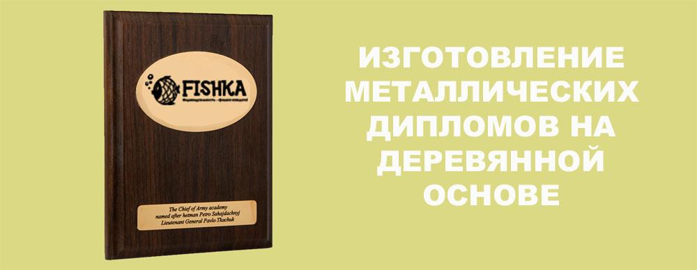 Качественные металлические дипломы на деревянной основе изготовит быстро в Днепре fishka-dnepr.com