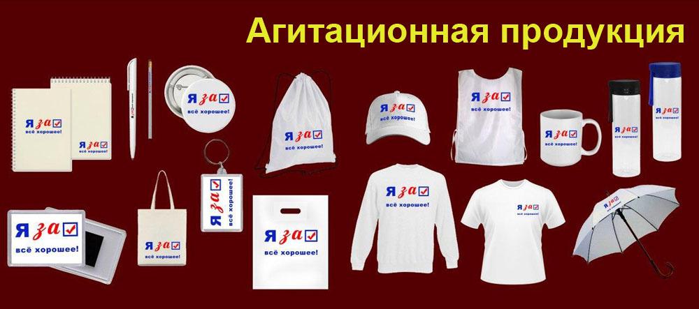 Агитационная продукция от производителя на fishka-dnepr.com