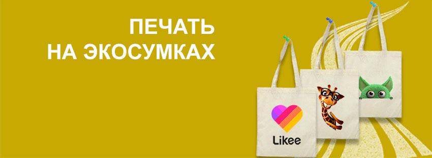 Заказать качественную печать на экосумках недорого в Днепре и Украине